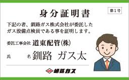 mibun_syoumei