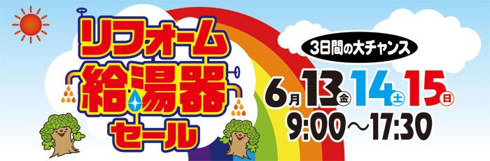 釧路ガスリフォーム・給湯器セール
