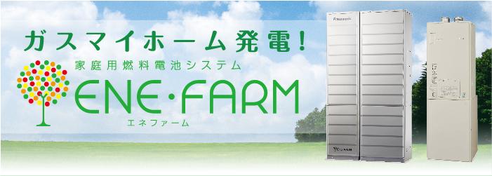 ガスマイホーム発電!家庭用燃料電池システムENE・FARM